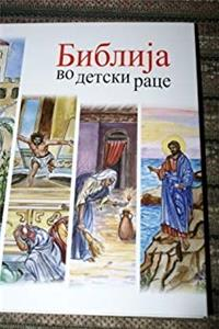 eBook Macedonian Orthodox Children's Bible epub